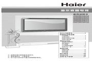 海尔 智能模卡LED电视 LE32H320 说明书
