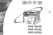 京瓷KM-5035使用手册说明书