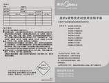 美的MG80-1232E(S)洗衣机使用说明书