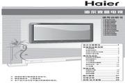 海尔 云电视 锐智3D LE42A350K 说明书