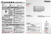 海尔 灵睿储热/速热二合一60升电热水器 ES60H-X3(NE) 说明书