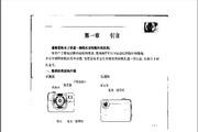 联想数码相机DC350用户手册说明书