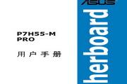 华硕P7H55-M PRO主板简体中文版说明书