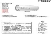 海尔 新TT尊贵3D速热80升电热水器ES80H-V1(GE) 说明书
