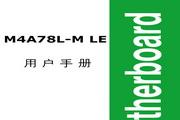 华硕M4A78L-M_LE主板简体中文版说明书
