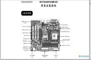 富士康 648FX4MR-ES/661FX4MR-ES说明书