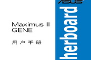 华硕Maximus II Gene主板说明书
