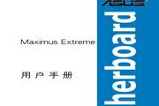 华硕Maximus Extreme主板说明书