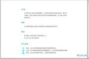 富士康 6617MXPro说明书