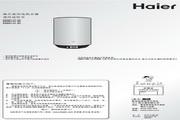 海尔 明睿U1 60升电热水器ES60V-U1(E) 说明书