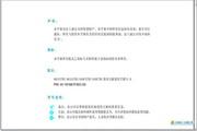 富士康 SIS648/661系列芯片组主板说明书