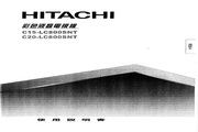 日立 C15/C20-LC800SNT型彩色液晶电视机 使用说明书