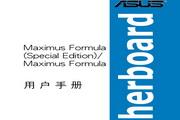 华硕Maximus Formula主板简体中文版说明书