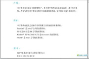 富士康 848P7MB-S说明书