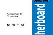 华硕Maximus III Formula主板简体中文版说明书