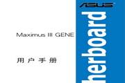 华硕Maximus III Gene主板简体中文版说明书