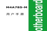 华硕M4A785-M主板简体中文版说明书