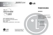 LG 55LV5740液晶彩电 使用说明书