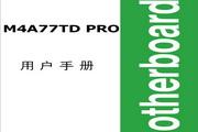 华硕M4A77TD PRO主板简体中文版说明书