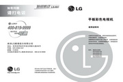 LG 55LK530液晶彩电 使用说明书