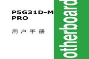 华硕P5G31D-M PRO主板说明书