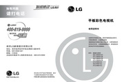 LG 47LV3600-CB液晶彩电 使用说明书