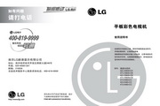 LG 32LV2600-CC液晶彩电 使用说明书