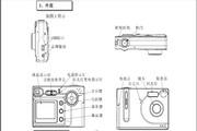 联想数码照相机C20使用手册说明书