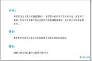 富士康 945P7AA系列主板说明书