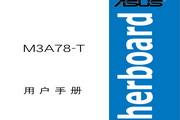 华硕M3A78-T主板说明书
