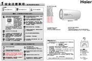 海尔 新TT尊贵3D速热60升电热水器 ES60H-V1(QE) 说明书