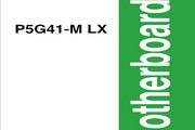 华硕P5G41-M LX主板英文版说明书
