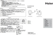 海尔 厨房专用速热式8.8升电热水器 FCD-X8.8 说明书