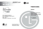 LG 72LZ9700-CA液晶彩电 使用说明书