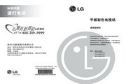 LG 55LV4500-CA液晶彩电 使用说明书