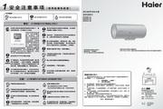 海尔 明睿D1 60升电热水器 ES60H-D1(E) 说明书