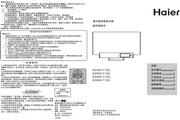海尔 新TT智慧3D速热50升电热水器 ES50H-T1(E) 说明书
