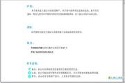 富士康 P4M9007MB-8RS2H说明书