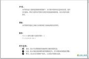 富士康 P9657AB-8KS2H说明书