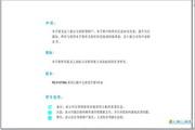 富士康 RC4107MA-8KRS2/RC4107MA-RS2说明书
