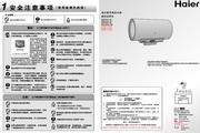 海尔 精睿储热/速热二合一50升电热水器 ES50H-G1(SE) 说明书
