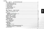 明基 DV3253电视机 使用说明书