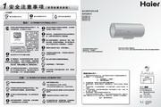 海尔 明睿D1 50升电热水器ES50H-D1(E) 说明书