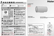 海尔 灵睿储热/速热二合一80升电热水器 ES80H-X3(NE) 说明书