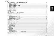 明基 DV2651电视机 使用说明书