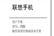 联想i720手机使用说明书说明书