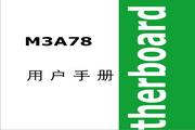 华硕M3A78主板简体中文版说明书