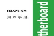 华硕M3A76-CM主板简体中文版说明书