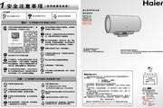 海尔 精睿储热/速热二合一60升电热水器 ES60H-G1(SE) 说明书