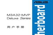华硕M3A32-MVP DELUXE/WIFI-AP主板简体中文版说明书
